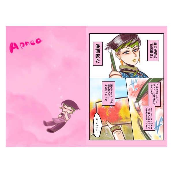 【apnea】岸辺露伴のとある病 [ねぎとたけのこ(本田ねぎ)] ジョジョの奇妙な冒険