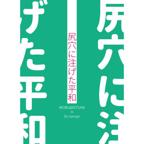 尻穴に注げた平和 [四面楚歌(人比良)] Fate/Grand Order