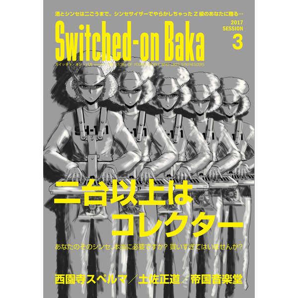 SWITCHED-ON BAKA:session 3 [帝国音楽堂(西園寺スペルマ)] 評論・研究