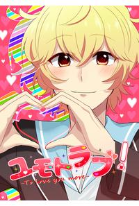 ユモトラブ!-To love you more-