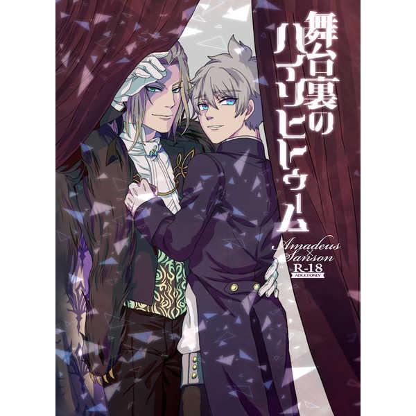 舞台裏のハイリヒトゥーム [魔術師手術中(スガノ)] Fate/Grand Order