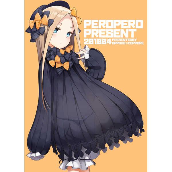 PERPEROPRESENT201804 [オッポレ☆コッポレ(BeLL)] Fate/Grand Order