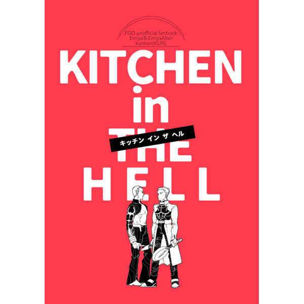 KITCHEN in THE HELL