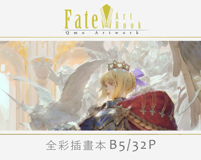 Fate Art Book Qmo Artwork [台湾修羅場(QMO)] Fate