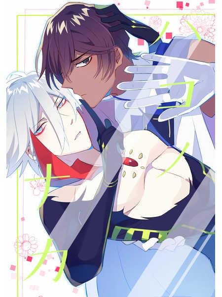 ハコノナカ [そらたると(ひら)] Fate/Grand Order