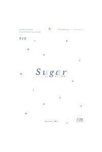 Sugar 完全版