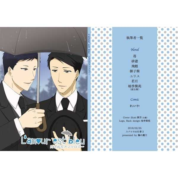 L'amour est bleu [鰯の魔王(紫芳)] ジョーカー・ゲーム