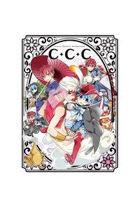 C・C・C