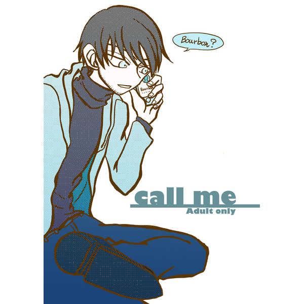 call me [坏戸街の変(七槻)] 名探偵コナン