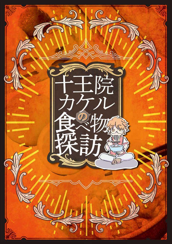十王院カケルの食べ物探訪 [たにやまや(たにやま)] KING OF PRISM