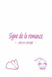 Signe de la romance - 恋の予感 -