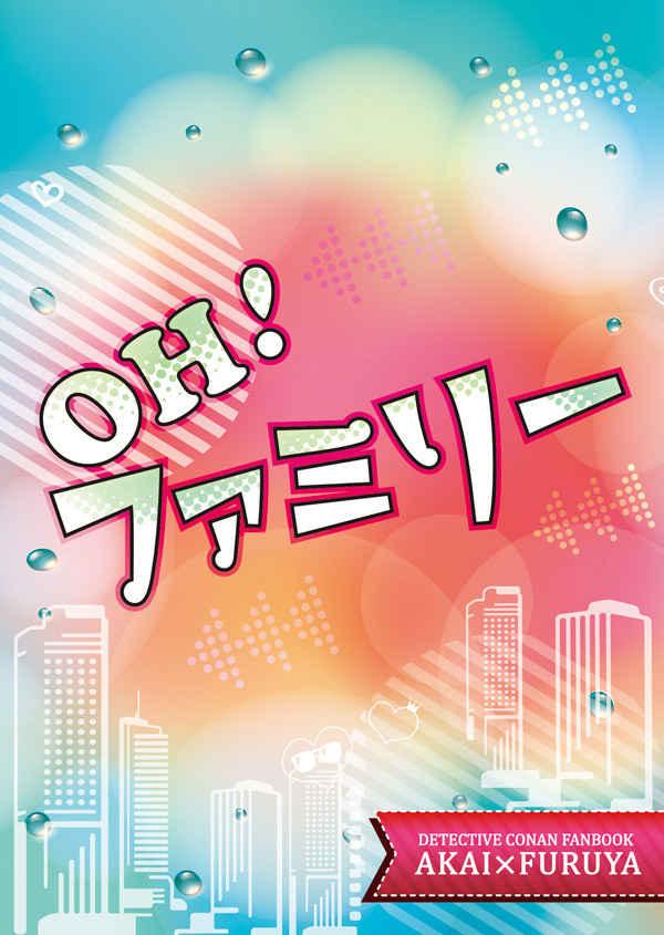 OH!ファミリー [るきの(ヒメ)] 名探偵コナン