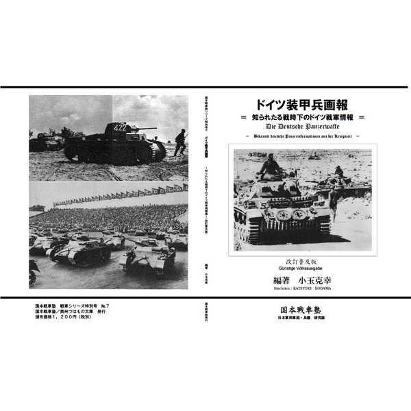 ドイツ装甲兵画報(改訂普及版)~知られたる戦時下のドイツ戦車情報~ [奥州つはもの文庫(小玉克幸)] ミリタリー
