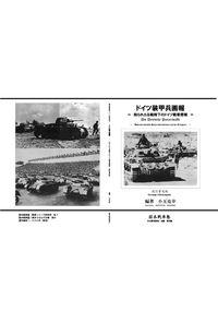 ドイツ装甲兵画報(改訂普及版)~知られたる戦時下のドイツ戦車情報~