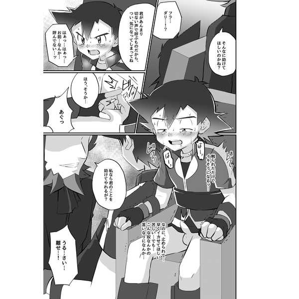 反撃のサトシ!決死の覚悟!!