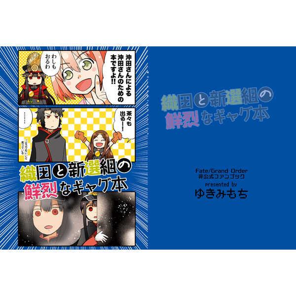 織田と新選組の鮮烈なギャグ本 [ゆきみもち(Sさん)] Fate/Grand Order