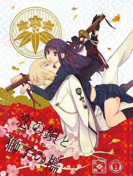恋の鎖と獅子の檻 [lirico(tsugumi)] 刀剣乱舞