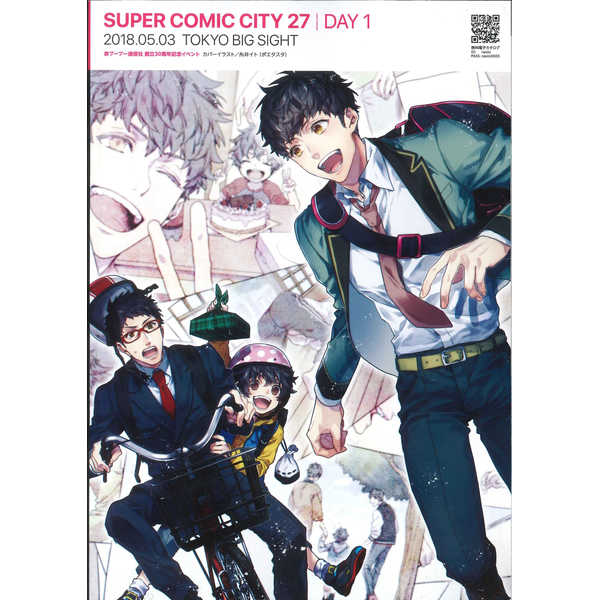 SUPER COMIC CITY27 Day1 パンフレット