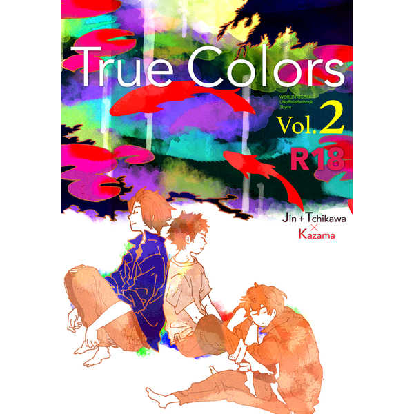 True Colors:Vol.2 [3秒(wasabi)] ワールドトリガー