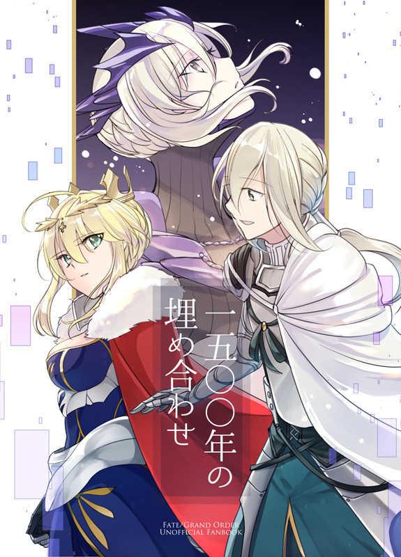 1500年の埋め合わせ [ひめ拳(かざしのん)] Fate/Grand Order