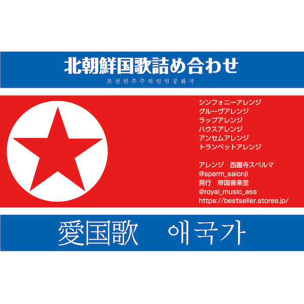 北朝鮮国歌詰め合わせ [帝国音楽堂(西園寺スペルマ)] ミリタリー