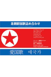 北朝鮮国歌詰め合わせ