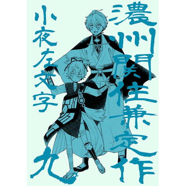 濃州関住兼定作9 [ひだりや(左倉 都)] 刀剣乱舞