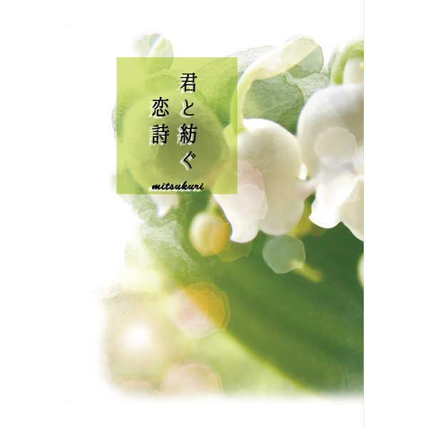 君と紡ぐ恋詩 [ぬこ★ぱん(壱那)] 刀剣乱舞