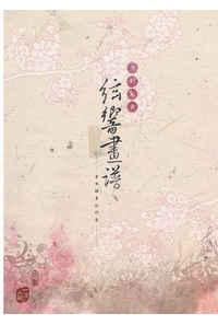 刀剣乱舞 弦響畫譜 -音楽イラスト集-