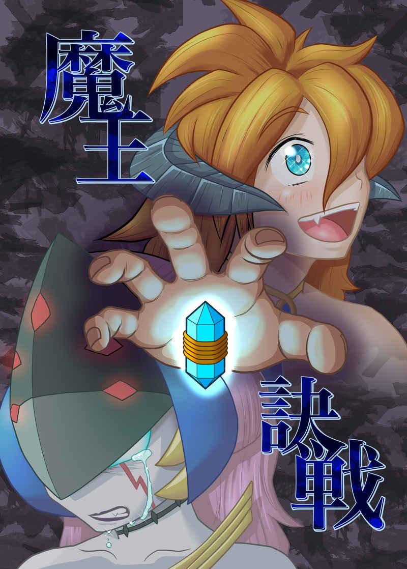 魔王訣戦 [ななよんピーエス(naganuma)] モンスターストライク