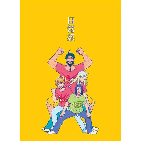 日常系 [9han(ビク)] Fate/Grand Order