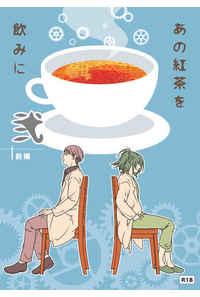 あの紅茶を飲みに 弐(前編)
