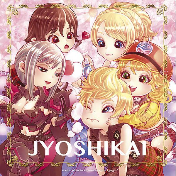 JYOSHIKAI [GOMIX!(鬼島 大車輪)] ファイナルファンタジー