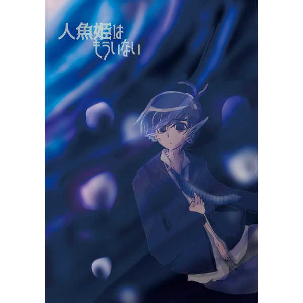 人魚姫はもういない [空色雄猫(sa.kuro)] おそ松さん