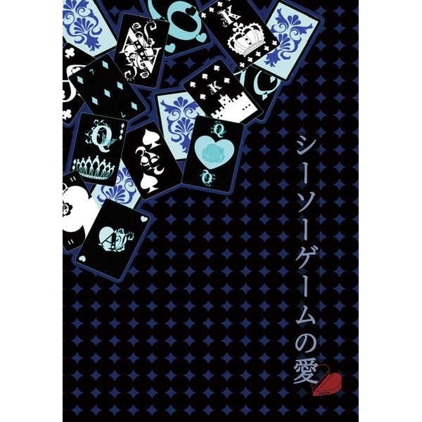 シーソーゲームの愛 [空色雄猫(sa.kuro)] おそ松さん