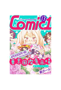COMIC1☆13イベントカタログ