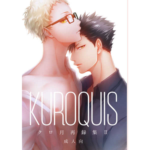 KUROQUIS クロ月再録集 2 [KUROQUIS(Kuro)] ハイキュー!!