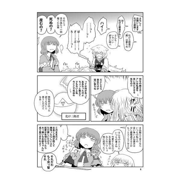 白玉楼に謎の覆面剣士現る!!
