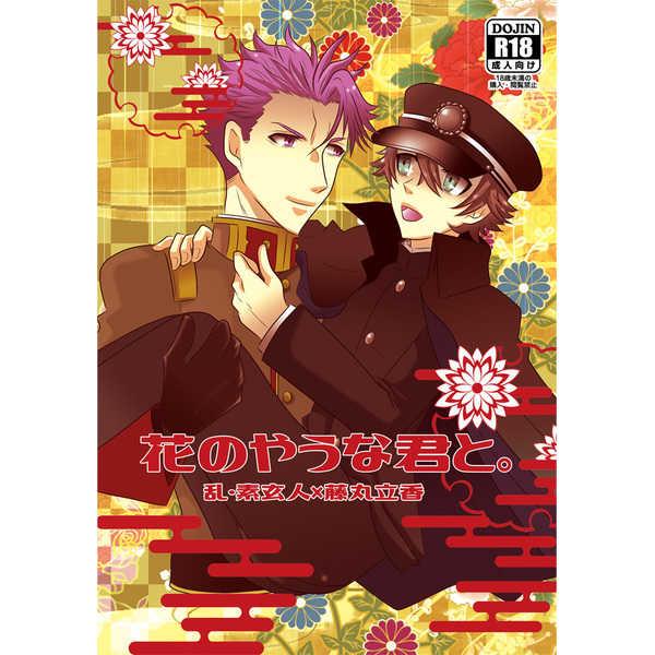 花のやうな君と [オーロラヒメ(アキラ)] Fate/Grand Order