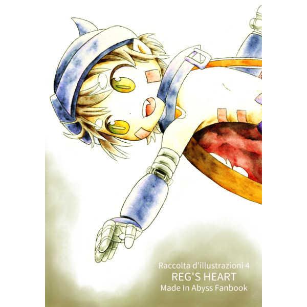 REG'S HEART [フェアリーテイル・ブックマーカー(黒絵しーな)] メイドインアビス