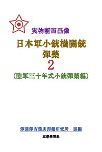 日本軍小銃機関銃弾薬2(陸軍三十年式小銃弾薬編)