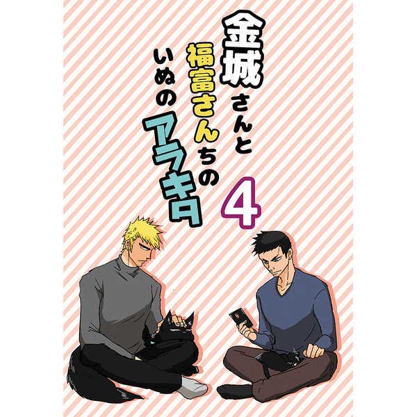 金城さんと福富さんちのいぬのアラキタ4 [engawa(鳶色)] 弱虫ペダル