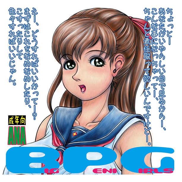 BPG [ANA(吉祥寺北四郎)] オリジナル