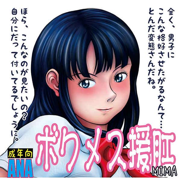 ボクメス援肛 MIMA [ANA(吉祥寺北四郎)] オリジナル