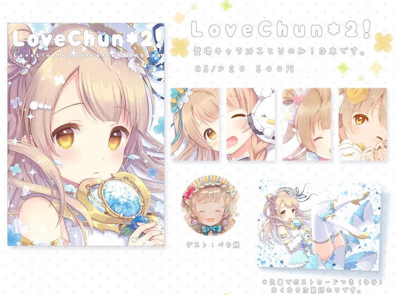 LoveChun*2【オマケ付き】
