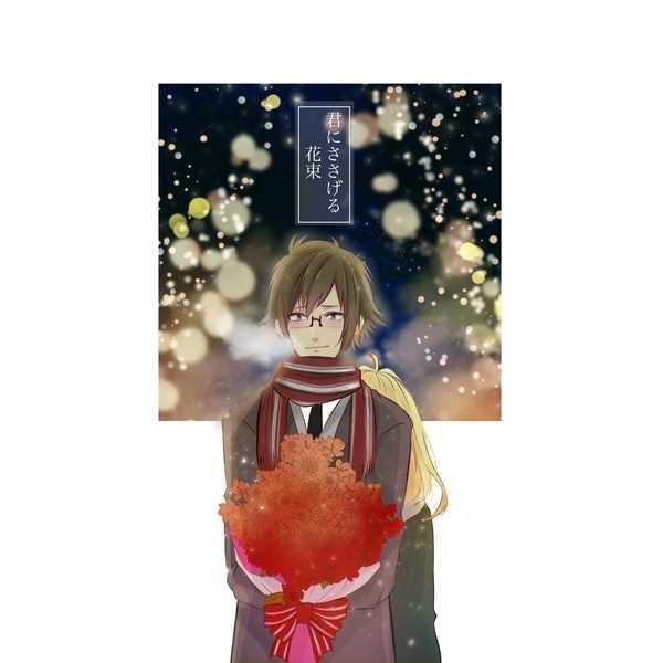 君にささげる花束 [260EXP(はるこま)] アイドリッシュセブン