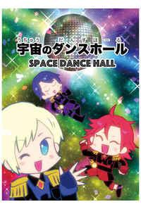 宇宙のダンスホール