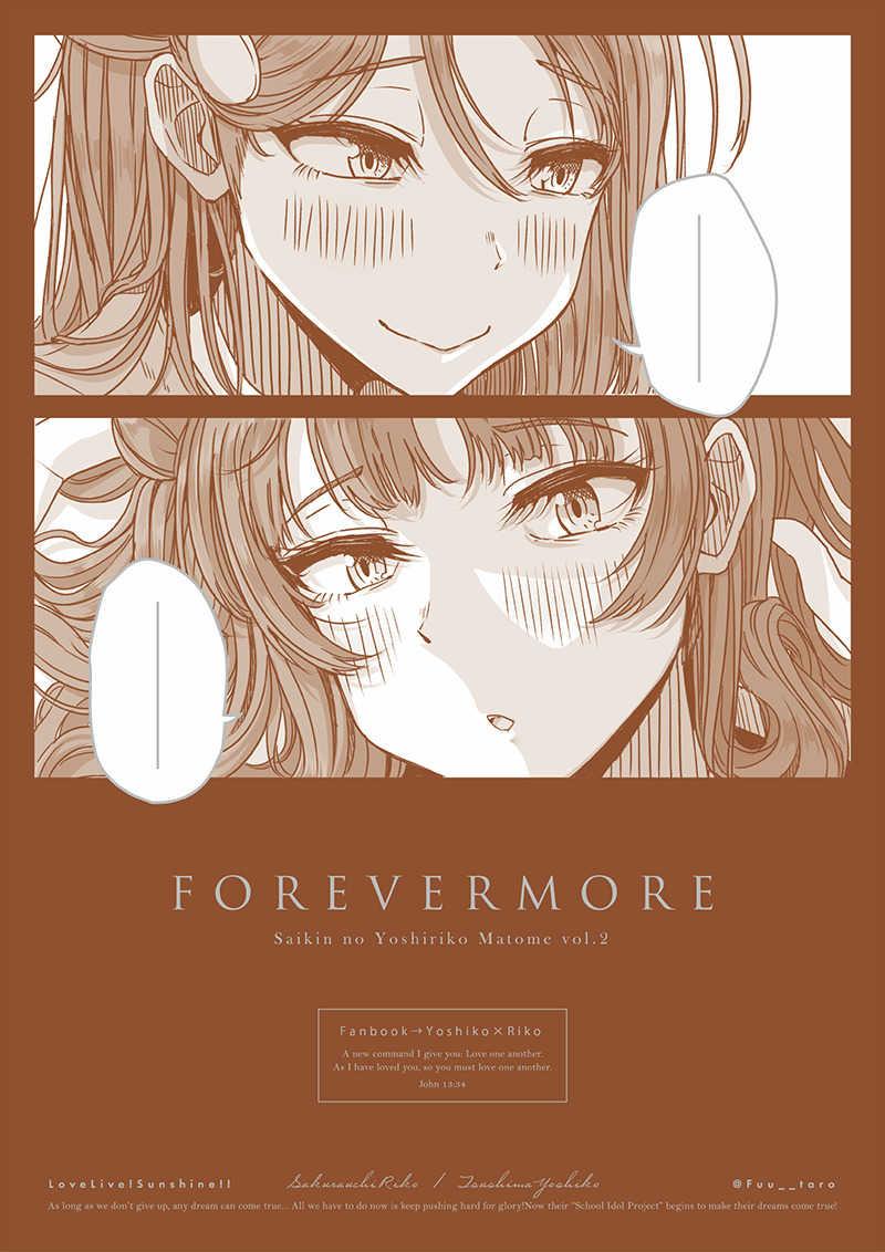 FOREVERMORE さいきんのよしりこまとめ2 [Fuu__taro(たろー)] ラブライブ!サンシャイン!!