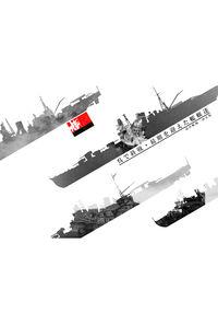 呉で終戦・最期を迎えた艦艇達 巡洋艦編 改定版