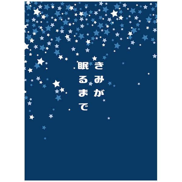きみが眠るまで [淡色サイダー(八重)] 文豪ストレイドッグス